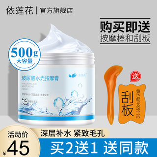 According to lotus hyaluronic acid massage paste 500g facial deep cleaning pores body hydrating moisturizing beauty salon special