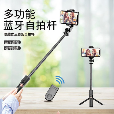 Universal selfie stick All-in-one mobile phone holder, photo live streaming artifact tripod, suitable for Apple Huawei Bluetooth mini portable selfie holder, tripod, invisible selfie stick tripod