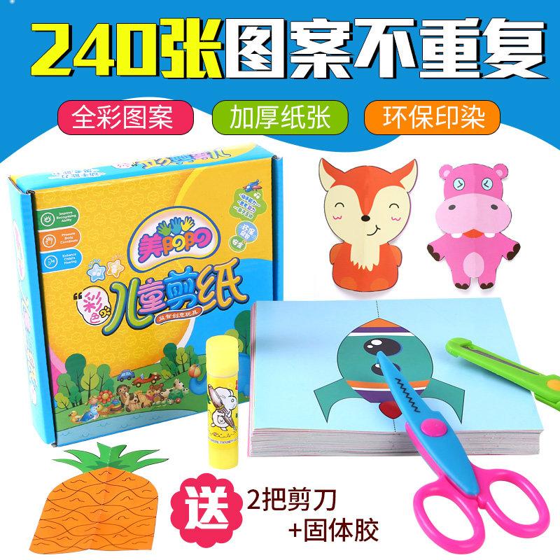教程材料材料DIY折纸书儿童包大全幼儿园套装剪刀剪纸手工手工3岁