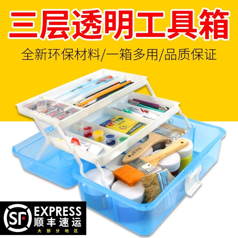 图绘通画笔透明PP塑料美术盒子文具收纳箱三层折叠手提式颜料多功能工具箱分类绘画家用化妆品药品工具储物箱