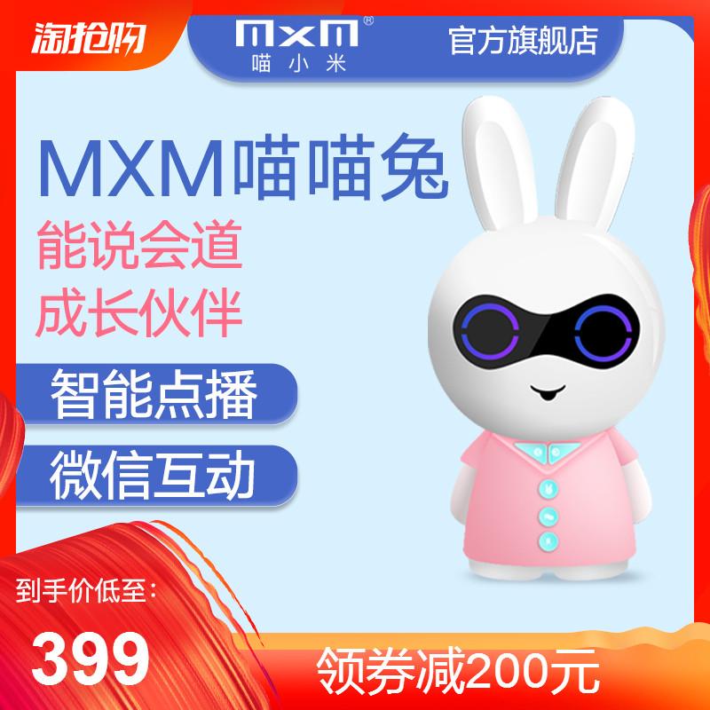 MXM喵玩具语音故事陪伴机器人小米学习对话早教机儿童wifi智能机