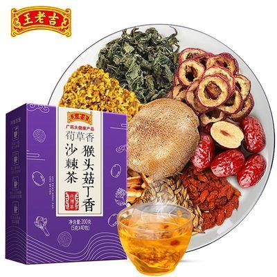 王老吉养胃搭调理肠胃去口气养生茶包