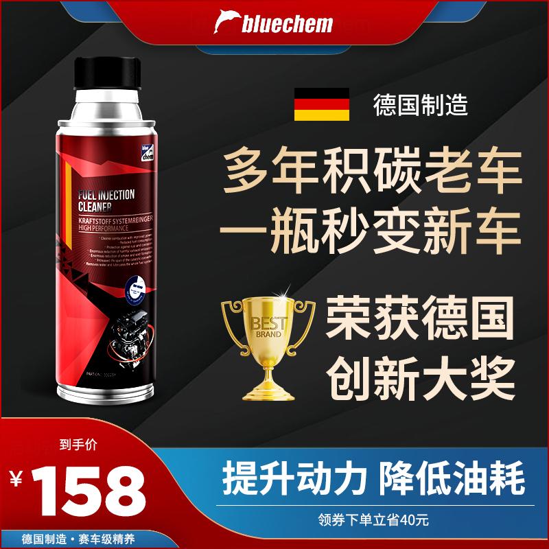 德国进口蓝海豚汽车燃油宝清理除积碳清洗剂汽油燃油添加剂正品