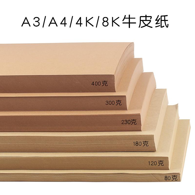 A4/A3牛皮纸牛卡纸加厚硬卡纸材料手工牛精纸幼儿园薄厚儿童折纸v材料画纸打印纸绘双面4k8k牛皮纸80g230g400g