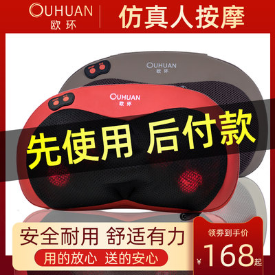 Ouhuan massage cervical spine massager neck neck car home multifunctional massage pillow charging electric pillow instrument