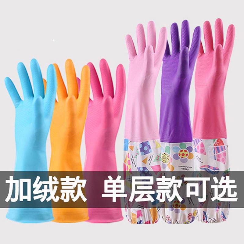 厨房耐用防水乳胶加绒加厚洗碗手套