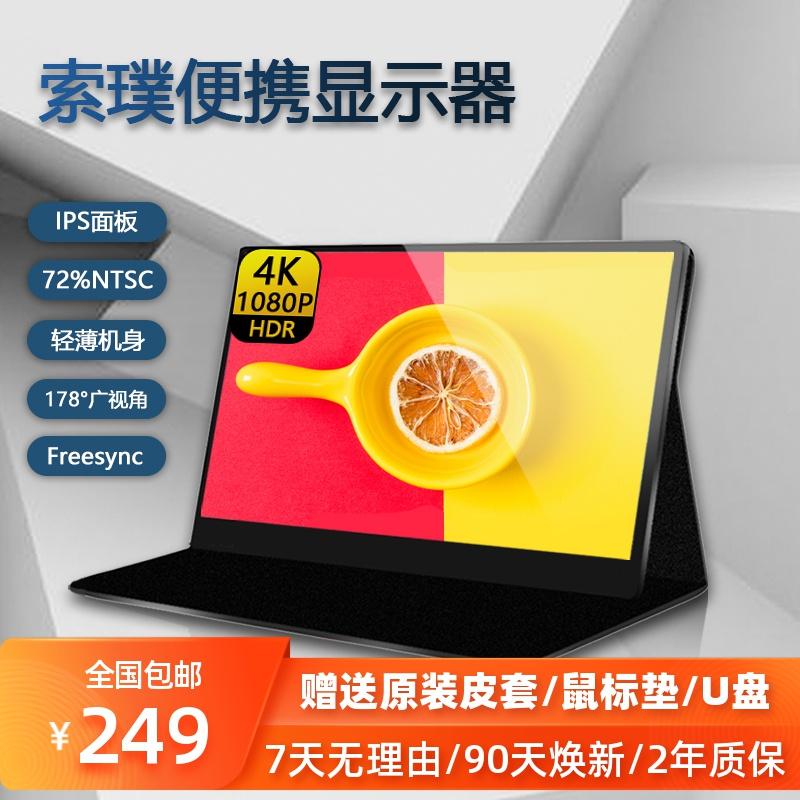 索璞便携式15.6英寸4KHDR显示器IPS屏PS4PROSWITCH主机游戏副屏
