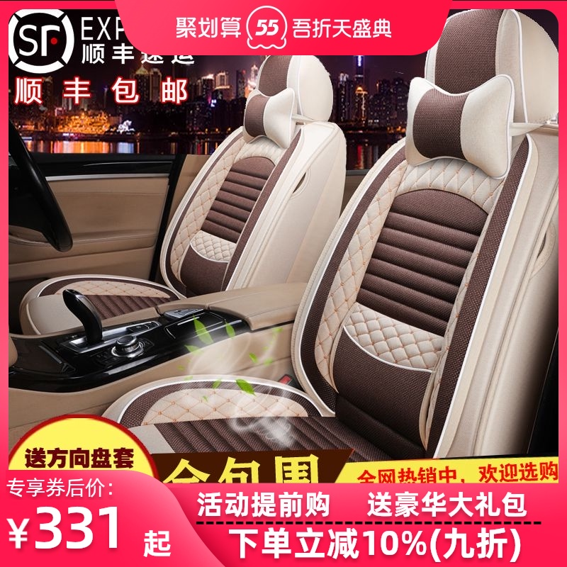 Net red car seat cover All-season seat cushion summer seat cover 21 models of linen art full surround special cushion