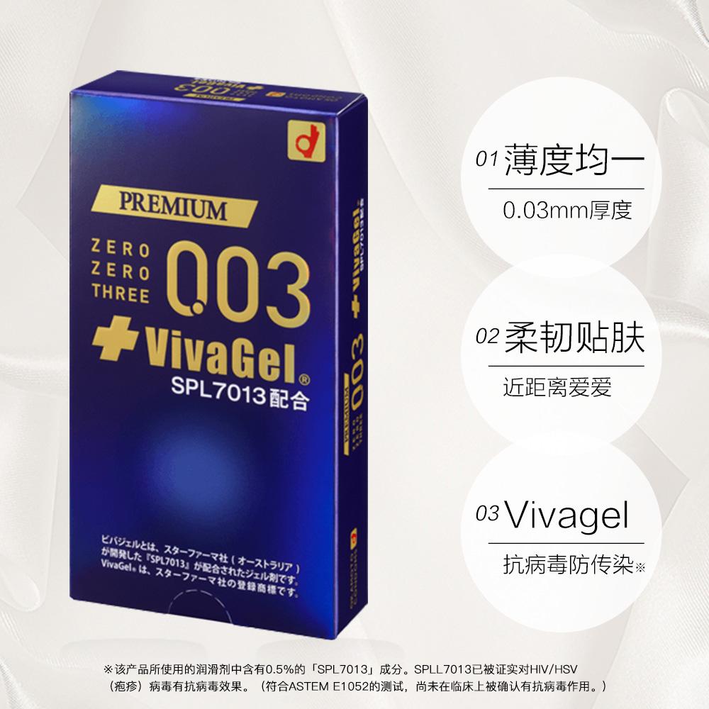 抗病毒防传染:10只 日本原装进口 okamoto 冈本 避孕套