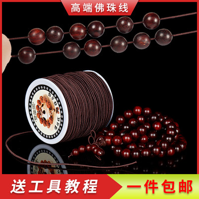 Elastic line beaded rope wear-resistant bracelet cope beef rope line Beads stretch rope player Series diamond rope
