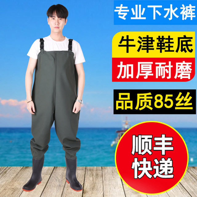 Underwater pants half-length waterproof clothes rain ties with rain shoe leaf pants catch fish body men's conservatory water shoes thickened