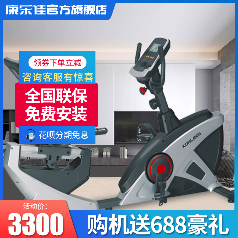 康乐佳K8719R卧式健身车家用磁控静音室内老年人脚踏车动感单车