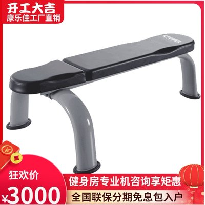Kang Lejia K002 dumbbell flat bench flying bird stool commercial gym special configuration dumbbell bench