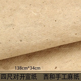 Xihe soil paper four-foot folio rice paper bark bark handmade thick hemp paper book French painting special free shipping