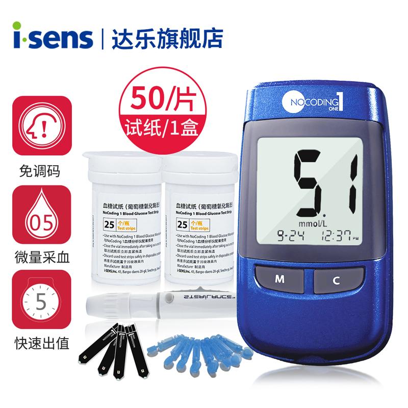 韓國原裝進口,醫院同款,5秒出結果:i·sens達樂 家用全自動血糖測試儀