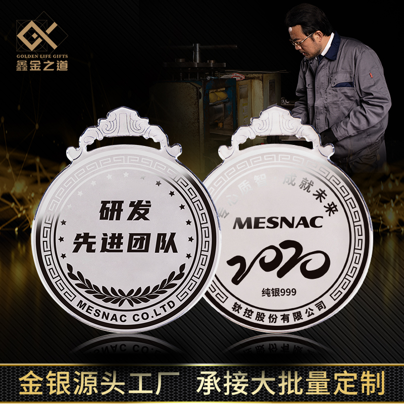 Company unit Enterprise commendation outstanding staff School sports games Competition activities logo sterling silver medal customization
