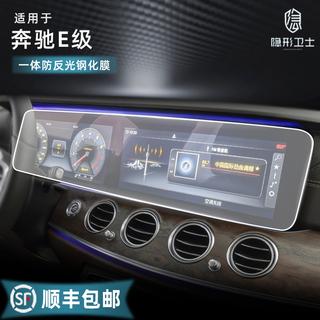 Защитная плёнка,  Применимый быстро бегать E уровень E300/E260/E350L один на контроле навигация жк дисплей экран сталь защитной пленки, цена 1375 руб