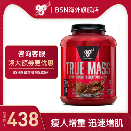 Bsn Win By Health Muscle Powder Protein Powder Weight Gain Lean American Men And Women Sports