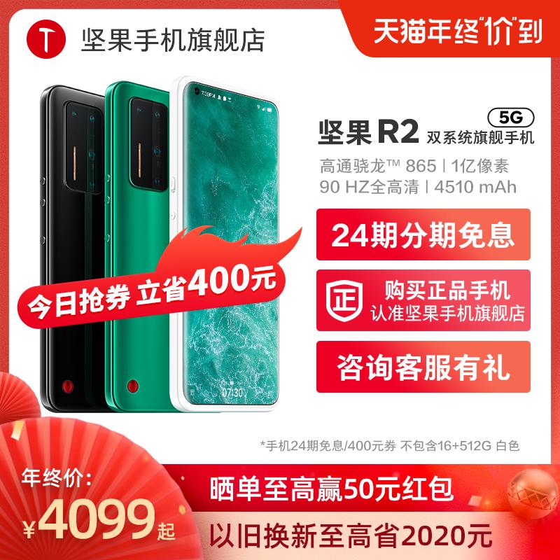 锤子科技 坚果 R2 5G智能手机 8+128G
