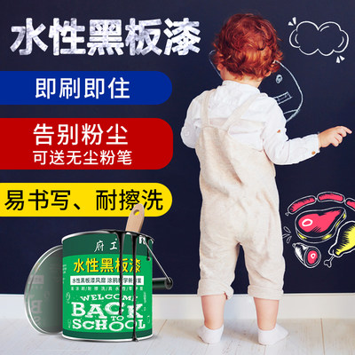 Water-based blackboard paint color wall renovation latex paint wood board metal school household environmental protection paint children's paint