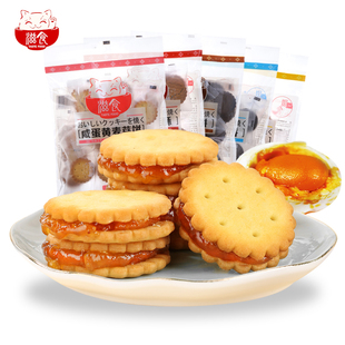 Accumulative sale 800W bag! Egg yolk sandwich biscuits 5 bags