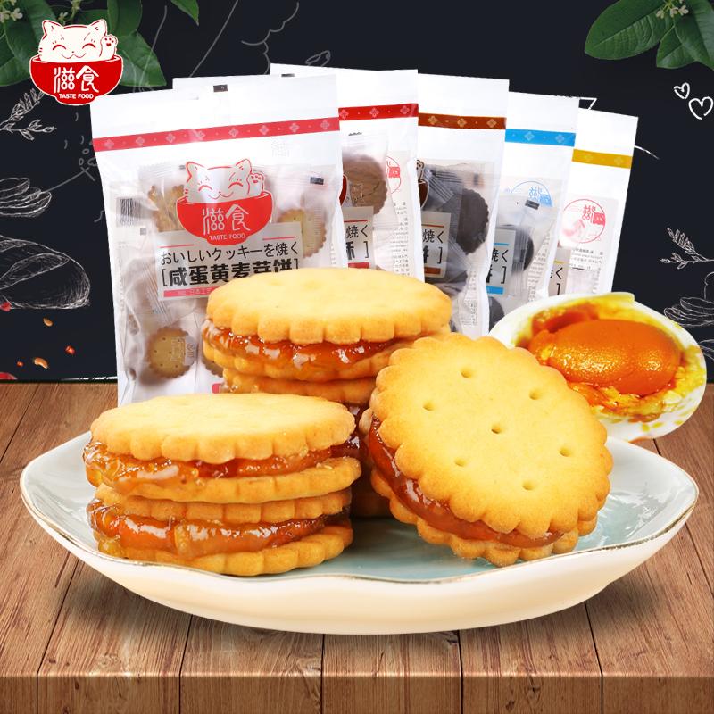 滋食 咸蛋黄味麦芽夹心饼干网红爆款休闲零食小吃食品甜早餐代餐