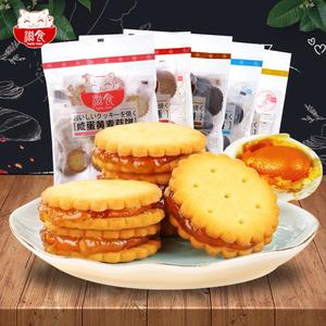 【拍5件】滋食旗舰店蛋黄夹心饼干5大包