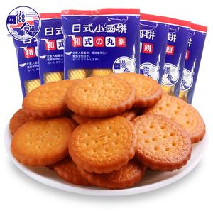 拍10件『滋食』网红海盐小圆饼