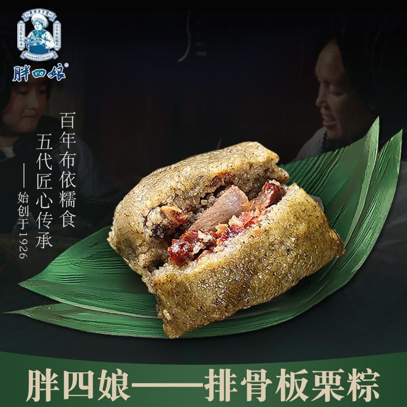 貴州非物質文化遺產 胖四娘 農家手工排骨板栗粽 200gx2只 12.6元包郵