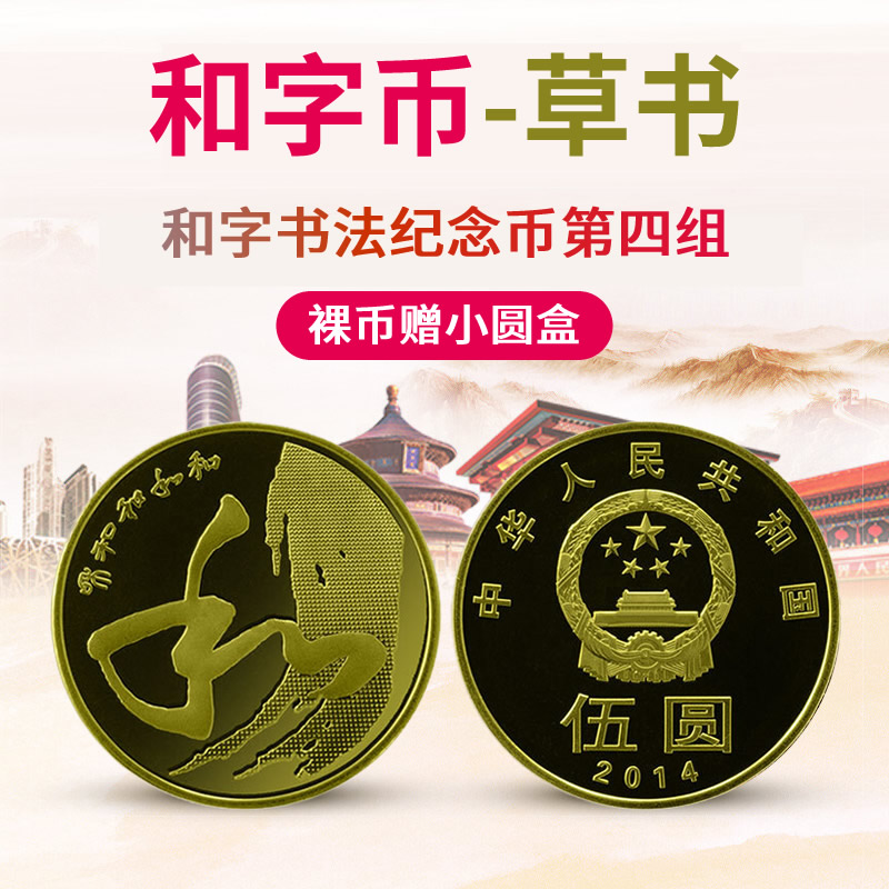 九藏字书2014年和硬币法纪念币第四组草书5元面值和字币v字书天下