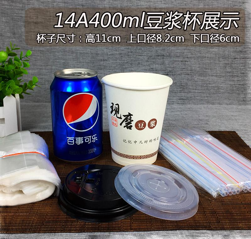 豆浆带盖100/1000只家一次性豆浆杯商用现磨奶茶打包纸杯粥杯批