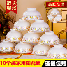 10 Jingdezhen domestic rice bowls, ceramic bowls, individual dining bowls, tableware, dishes, suits, dishes, small soup bowls