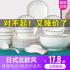 Jingdezhen Japanese dish set Nordic ceramic tableware plate household high value microwave tableware eating bowl