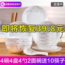 Grace 26 piece dish set Household ceramics eating bowl plate noodle bowl soup bowl large tableware tableware combination