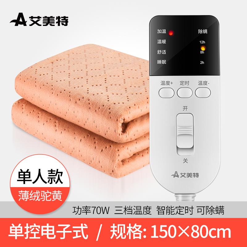 爆降30元 冬天幫你暖被窩、不上火:Airmate 艾美特 TT180 電熱毯