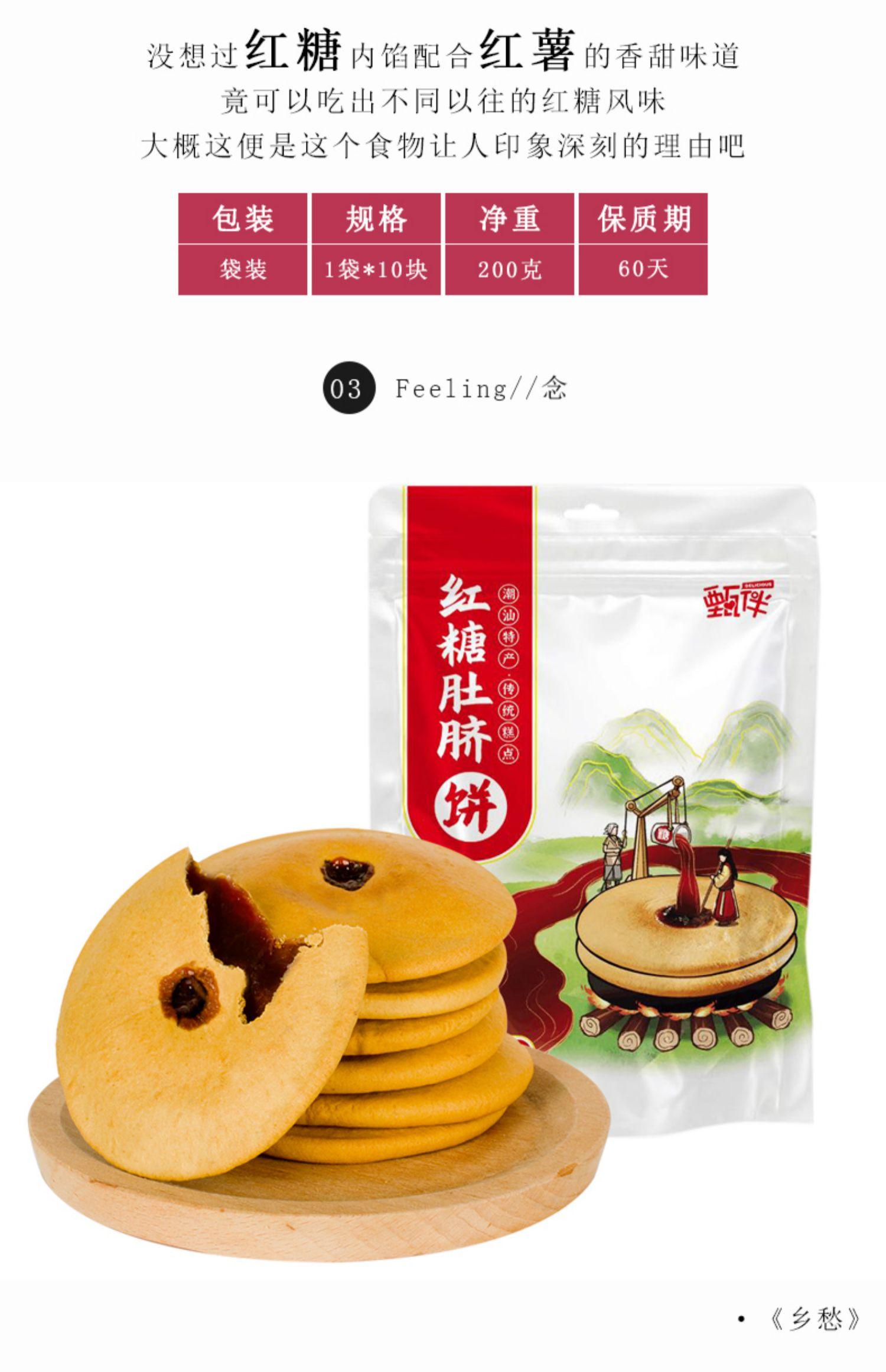甄伴 潮汕特产网红肚脐饼200g
