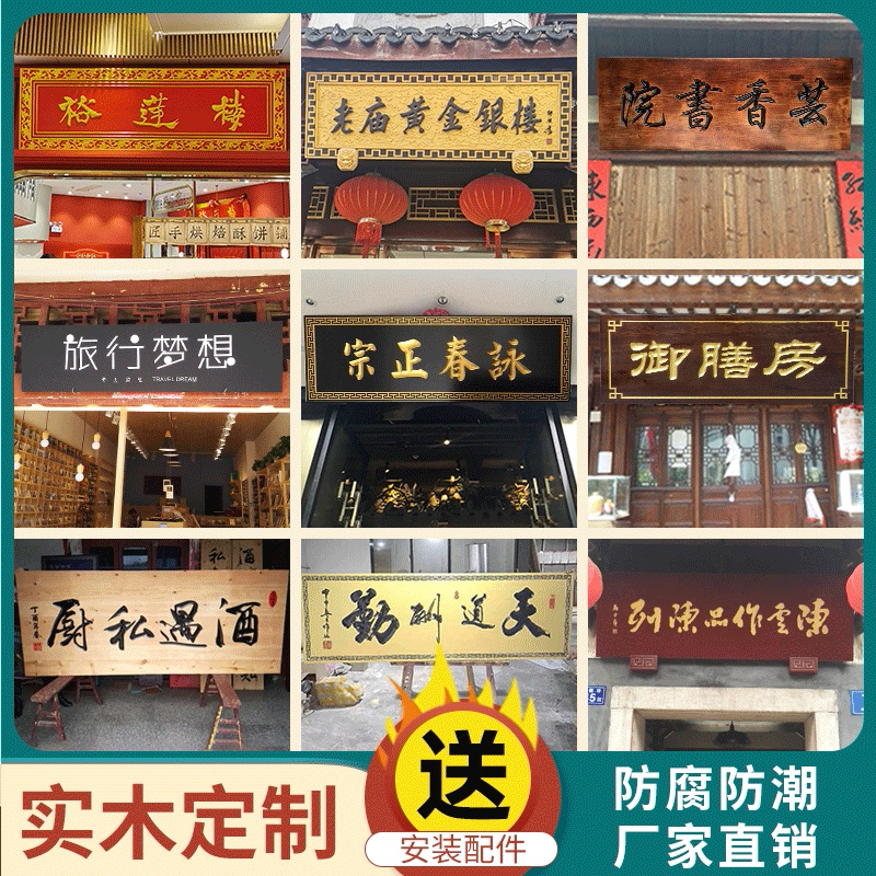Solid wood plaques are set to make door-to-door shops for the production of wooden signboard antique Chinese-style characters with arc-to-arc carvings