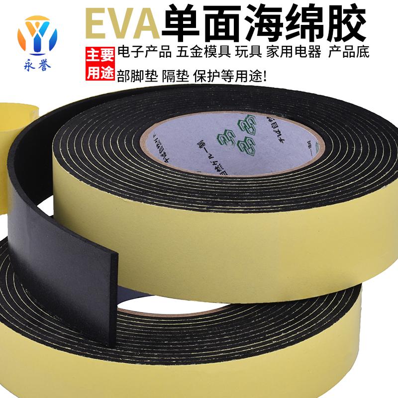 EVA重物黑色泡棉胶带强粘单面汽车防震缓冲胶带胶防撞防滑密封条强力隔音减震泡沫海绵单面0.5-1-2-3mm厚