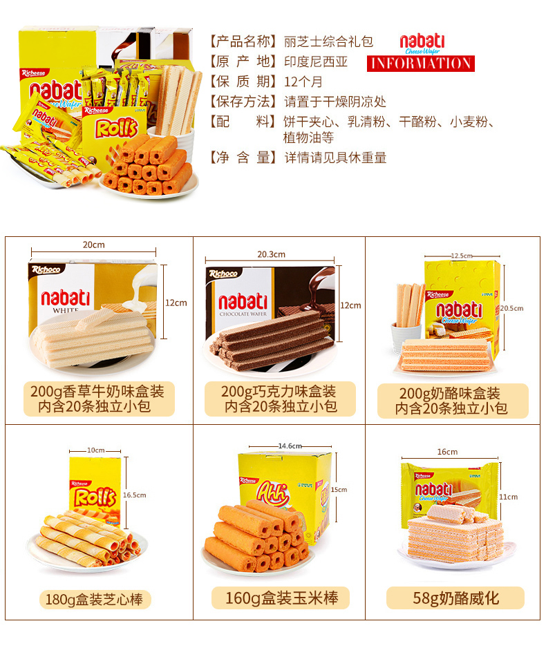 印尼进口丽芝士威化饼干芝心棒奶酪味纳宝帝老式零食详细照片