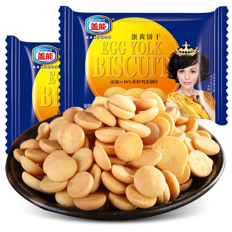 盖能蛋黄饼干丹麦风味鸡蛋饼干休闲小零食早餐饼干怀旧食品散装