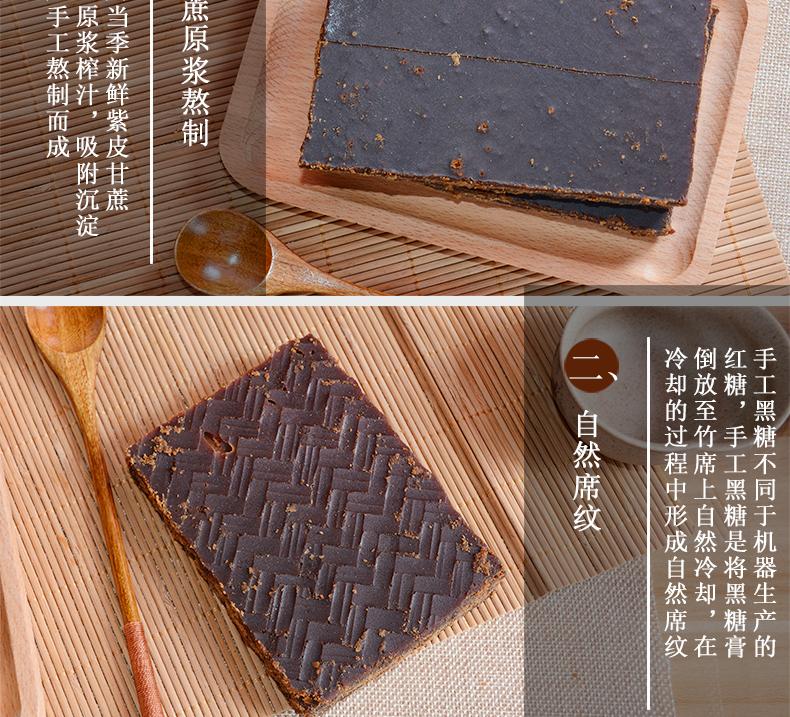 闽妃古法甘蔗老红糖黑糖500g 10