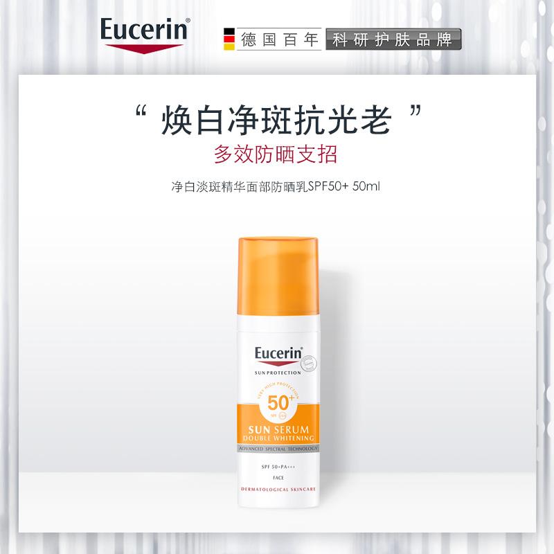 值哭!德国 Eucerin 优色林 控油清爽面部防晒乳 SPF50+ 50ml