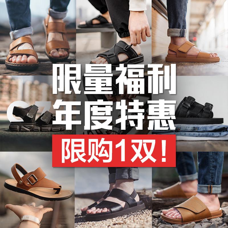 清仓真皮夏季男鞋男韩版v真皮百搭凉鞋断码捡漏鞋