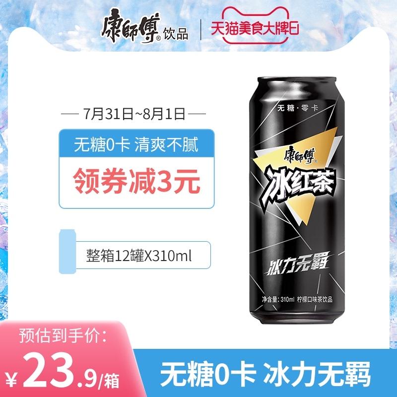 康师傅 无糖冰红茶 310mlx12罐 23.9元包邮