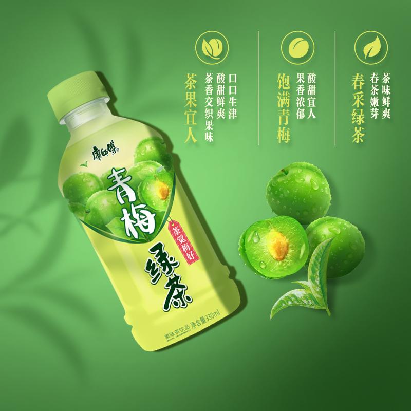 康师傅 青梅绿茶 330mL*12瓶 天猫优惠券折后¥21.9包邮(¥29.9-8)