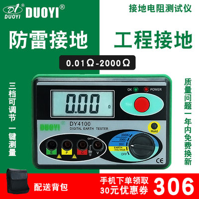 One more ground resistance tester digital high-precision ground resistance meter lightning protection shaking table ground resistance detection DY4100