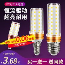 Household super bright LED bulb E14 small screw three-color shiny corn lamp hanging light source E27 spiral energy saving lamp