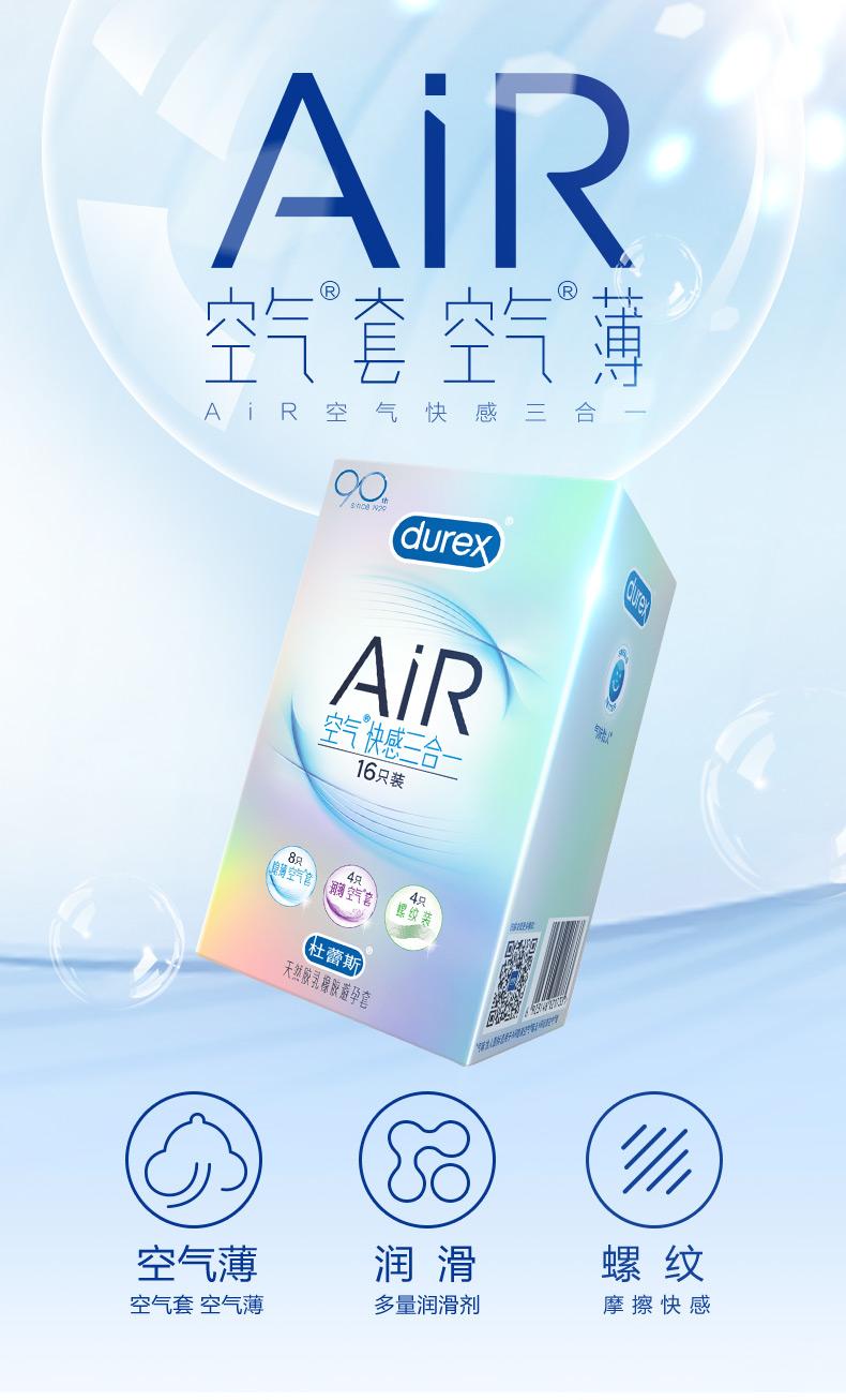 杜蕾斯 AiR空气快感三合一避孕套 比冈本003更薄更润 16只 图3