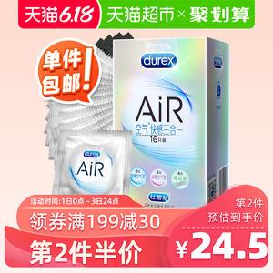 杜蕾斯 AiR空气快感三合一避孕套 比冈本003更薄更润 主图