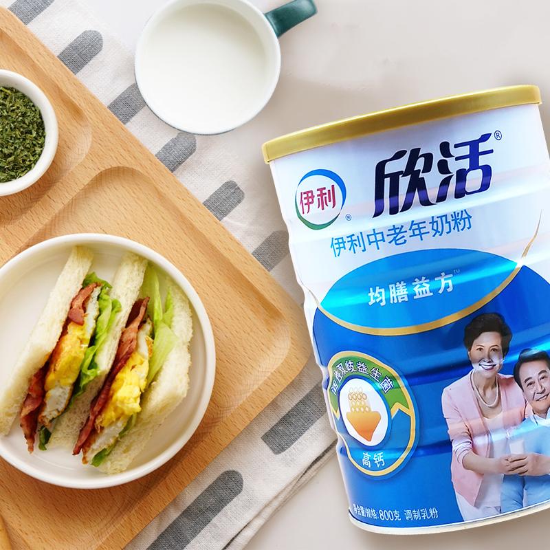 伊利欣活中老年奶粉提高免疫力高钙无蔗糖礼盒罐装成人早餐牛奶粉